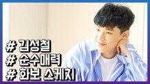 김성철, 순수청년 '상큼발랄'