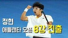 한국 테니스 간판 정현, 애틀란타오픈 8강 진출