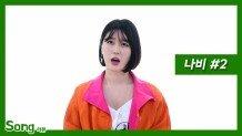[송터뷰] 나비, '나비'가 아닌 '키스'로 데뷔할 뻔한 사연?! (나비 ②편)