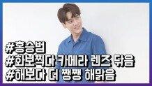 홍승범, 밝은 바이브의 '매너왕'