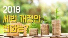 2018 세법개정안 변화는?