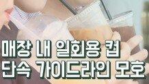 '매장내 플라스틱컵' 단속 가이드라인 여전히 모호