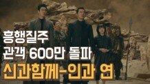 신과함께2, 개봉 5일 만에 600만 돌파 흥행 질주