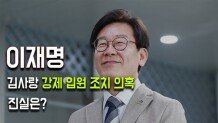 이재명, 김사랑 강제 입원 조치 의혹···진실은?
