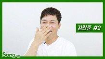 """[송터뷰] 김완준 """"데뷔 전 지역짱을 맡을 정도로 박상철 광팬""""(김완준 ②편)"""