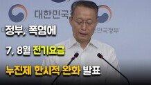 백운규 장관, 폭염에 따른 전기요금 누진제 완화 방안 발표
