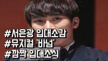 """'바넘' 비투비 서은광  입대 소감.. """"남은 여섯번의 공연 최선을 다해서 준비했다"""""""
