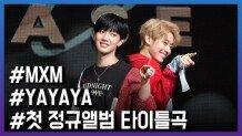 MXM 첫 정규앨범  'MORE THAN EVER' 발매