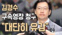 """김경수 구속영장 청구에 """"대단히 유감"""""""