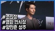 """'안시성' 조인성 """"고구려 역사에 관심이 만았다"""""""