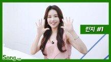 [송터뷰] 시원한 가창력 뽐내는 린지의 최애곡은? (린지 ①편)