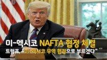 미-멕시코 NAFTA 협정 체결