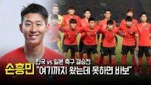 """한국 vs 일본 축구 결승전…손흥민 \""""여기까지 왔는데 못하면 바보\"""""""
