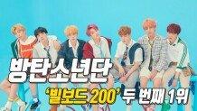 방탄소년단, '빌보드200' 두 번째 1위