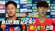이승우-김진야, 아시안게임 남자 축구 베스트11 선정