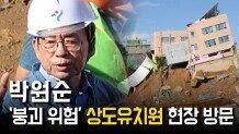"""박원순, '붕괴 위험' 상도유치원 현장 방문…""""철거 신속히 이뤄져야"""""""