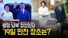 평양 남북 정상회담 19일 만찬 장소는?