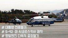 [남북정상회담] 대통령 전용헬기 S-92