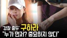 """'경찰출두' 구하라, """"누가먼저? 중요하지 않다"""""""