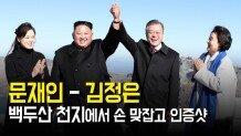 문재인-김정은, 손 맞잡고 백두산 천지 인증샷