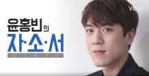 [MY너!리그 #137] 네오스엔터테인먼트 윤홍빈의 자기소개