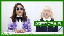 [송터뷰] 홍.짜.팅과 마포 여신의 케미 (신현희와 김루트 ①편)