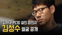 """'강서구 PC방 살인 피의자' 김성수 얼굴 공개…""""동생은 공범이 아니다"""""""