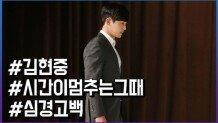 배우 김현중, KBS W 드라마로 첫 공식석상