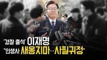 """'경찰 출석' 이재명 """"인생사 새옹지마…사필귀정"""""""
