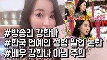 """""""韓연예인 100명 중 99명 성형인"""" 강한나, 일본서 망언"""