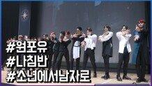 그룹 원포유(14U), '나침반(N·E·W·S)' 발매 쇼케이스