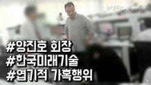 양진호 회장 엽기행각 논란 '직원 폭행에 살생즐기기'