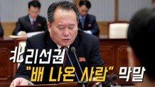 """북 리선권, '냉면 목구멍' 이어 """"배 나온 사람"""" 막말"""