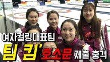 컬링대표팀 '팀 킴', 부당한 대우 폭로 충격