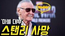 '마블대부' 스탠리 사망, Excelsior