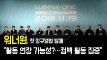 """워너원, 첫 정규앨범 발매…하성운 """"활동 연장 가능성?…컴백 활동 집중"""""""