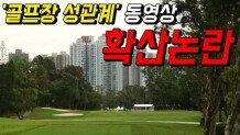 '골프장 성관계' 동영상 확산 논란