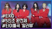 EXID 완전체 컴백, 타이틀곡 '알러뷰'