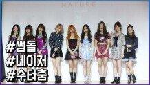네이처 쇼케이스, 타이틀 '썸' 무대공개