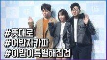 어반자카파 타이틀곡 '이 밤이 특별해진건' 무대 공개