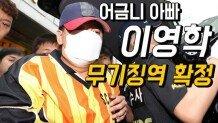'어금니 아빠' 이영학, 무기징역 확정