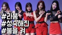 라붐, 여섯번째 싱글앨범 '불을 켜' 무대