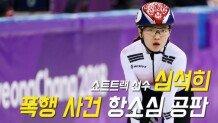 쇼트트랙 선수 심석희 폭행 사건 항소심 공판