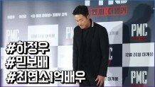 하정우, 최연소 1억 배우 타이틀...기분 좋은 책임감