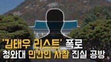 '김태우 리스트' 폭로…청와대 민간인 사찰 진실 공방