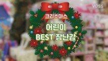 크리스마스 어린이 선물 BEST5