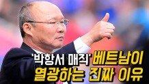 '박항서 매직'…베트남이 열광하는 진짜 이유