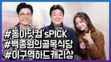 백종원의 골목식당, 2018 동아닷컴\