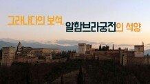 드라마와 함께 화제가 된 '알함브라 궁전'은?