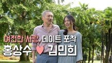 """""""자기야"""" 홍상수♥김민희 데이트 포착 … 사랑 여전해"""